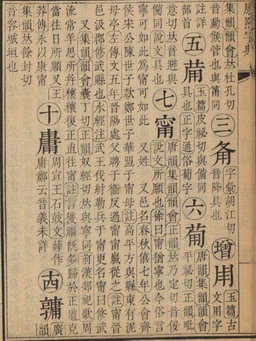 尋甯記(古跡中的寧)40.png