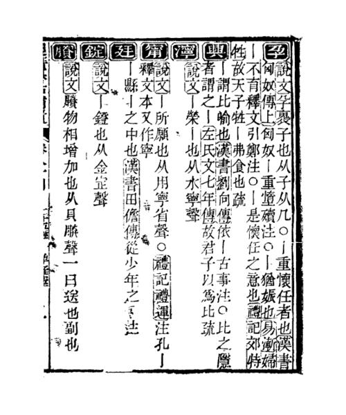 尋甯記(古跡中的寧)28.png